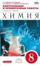 Химия 8 кл. Контрольные и проверочные работы